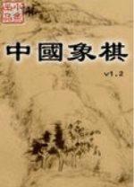 中国象棋大师单机版绿色版下载(附玩法攻略)