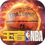 王者NBA安卓