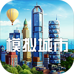 模拟城市我是市长安卓最新版