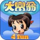 大富翁4fun破解版下载