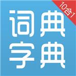 汉语字典/成语词典