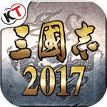 三国志2017bt版