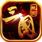 桃园三国中文汉化版