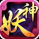 妖神记官网正式版