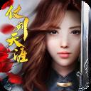 仗剑天涯中文版