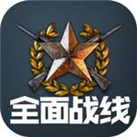 全面战线中文汉化版