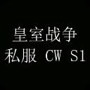 皇室战争私服中文汉化版