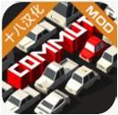 交通管制游戏中文汉化版