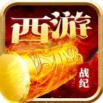 西游战记中文汉化版