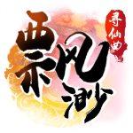 飘渺寻仙曲中文版
