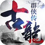 古龙群侠传2安卓最新版