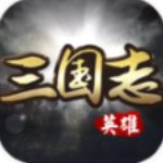 英雄三国志中文版