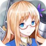 战舰少女官网正式版