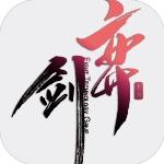 弈剑中文汉化版