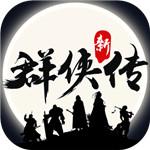 群侠传官网正式版