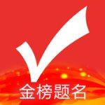 优志愿(志愿填报)官方版app