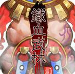 铁血武林2安卓最新版