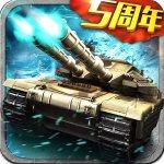 坦克风云OL中文汉化版