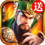 三国连环战官网正式版