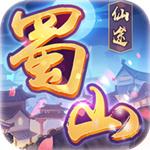 蜀山仙途中文汉化版