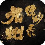 九州缥缈录bt版