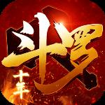 斗罗十年龙王传说官网正式版