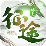 绿色征途bt版