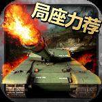 我的坦克我的团中文汉化版