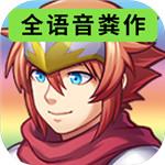 全语音粪作RPG手游官网正式版