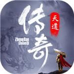 天道传奇中文汉化版