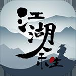 江湖余生官网正式版