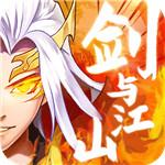 剑与江山ios最新版