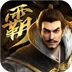 霸王之业-战国野望ios最新版