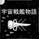 宇宙战舰物语ios版
