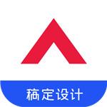 稿定设计(天天向商)app下载 v4.5.0安卓版