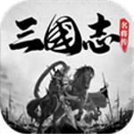 三国志名将传中文汉化版