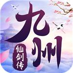 九州仙剑传安卓最新版