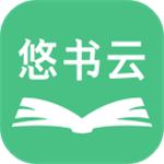 悠书云阅读app下载 v3.2.0安卓版