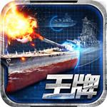 王牌战舰免费版