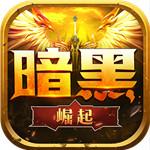 勇者传说2暗黑崛起中文版