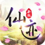 仙迹官网正式版