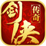 剑侠传奇中文版