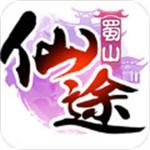 蜀山仙途bt版