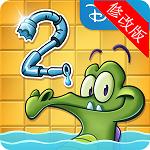 鳄鱼小顽皮爱洗澡官网正式版