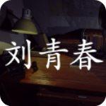 >刘青春孙美琪疑案
