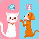 猫语交流器appv3.0.528