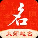 起名字大师app-起名字大师免费版下载 v1.2.2安卓版