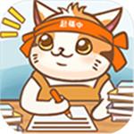 >猫咪作家