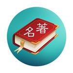 世界名著精选appv4.8.0