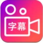 爱字幕视频制作软件下载-爱字幕视频制作安卓版 v2.7.6